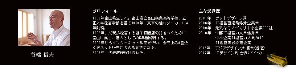 株式会社タニハタ 職人 富山