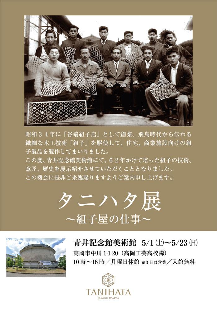 組子展示会 タニハタ展 青井記念館美術館