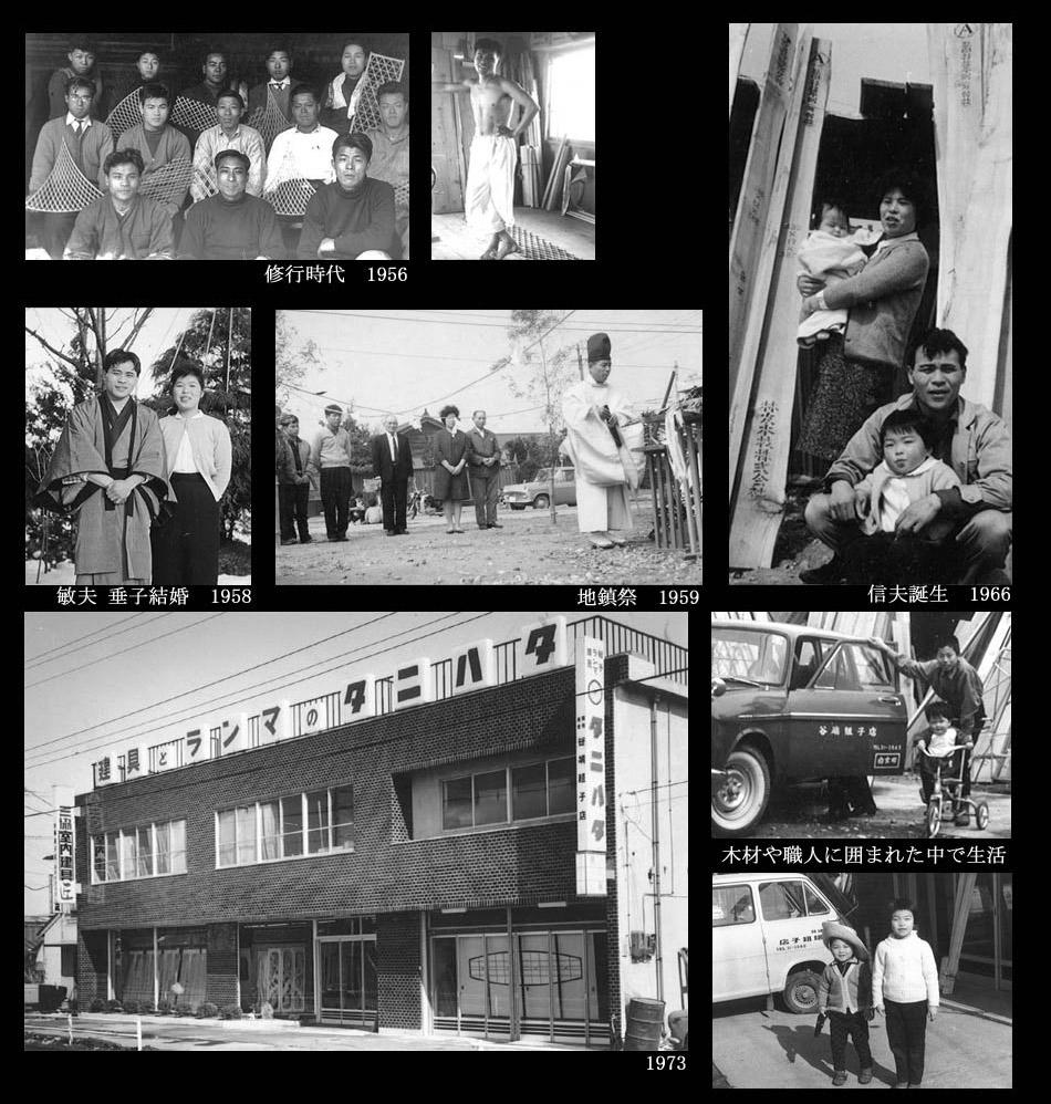 タニハタの歴史 富山市創業当時
