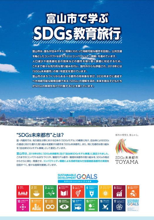 SDGs 工場 ものづくり 地球温暖化問題に取り組む