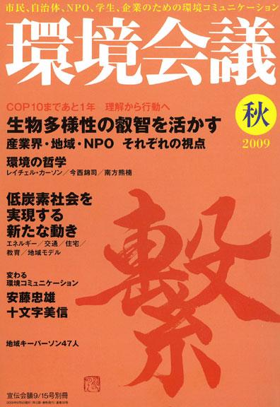 環境会議 タニハタ 組子