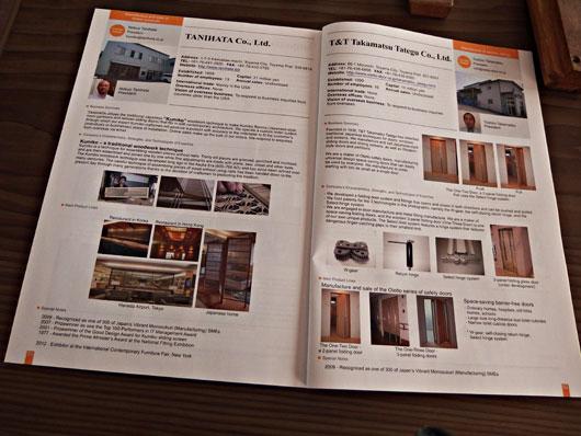 富山産業ガイドブックが届きました。タニハタ