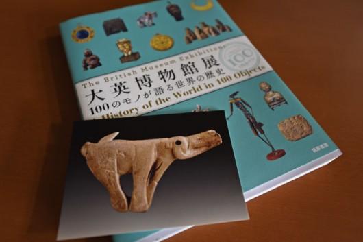1万4千年前のモノづくり 大栄博物館展