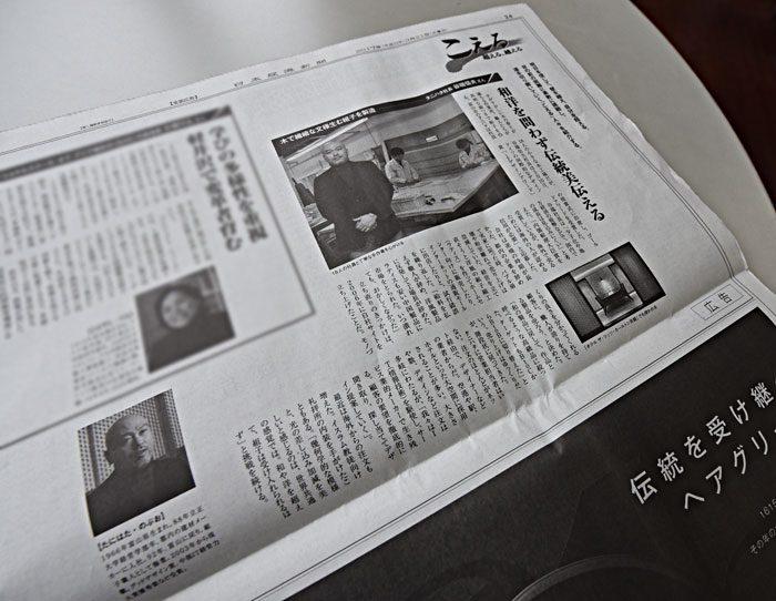 日本経済新聞「こえる、超える、越える」掲載