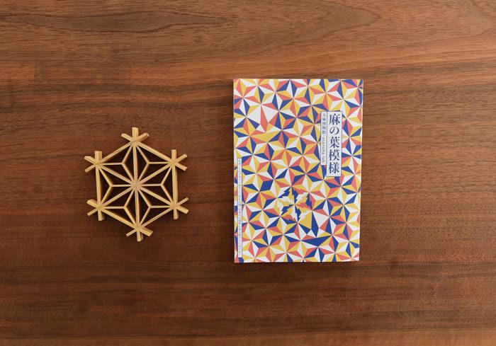 書籍「麻の葉模様」発刊 タニハタ組子「麻の葉」も掲載