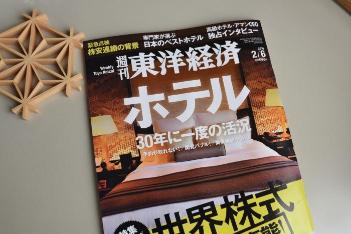 東洋経済の表紙に美術組子が掲載