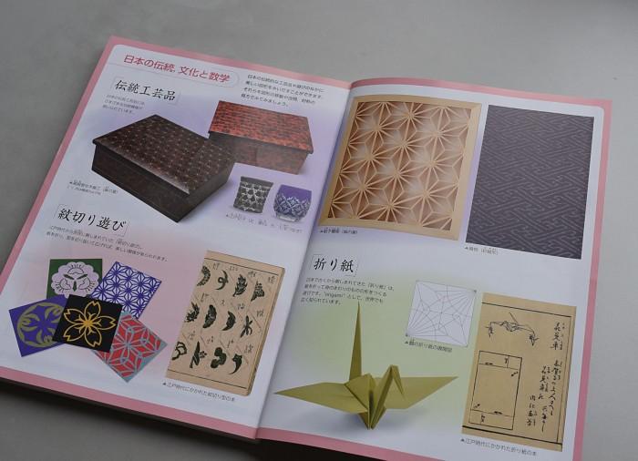 組子欄間 数学の教科書