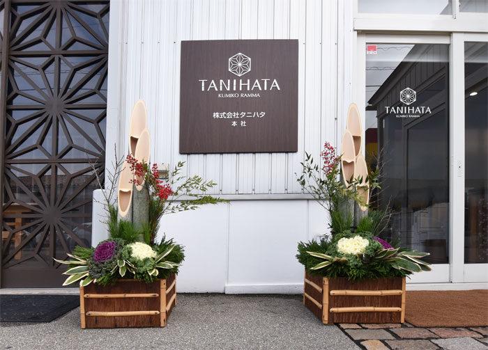 タニハタ 工場 門松
