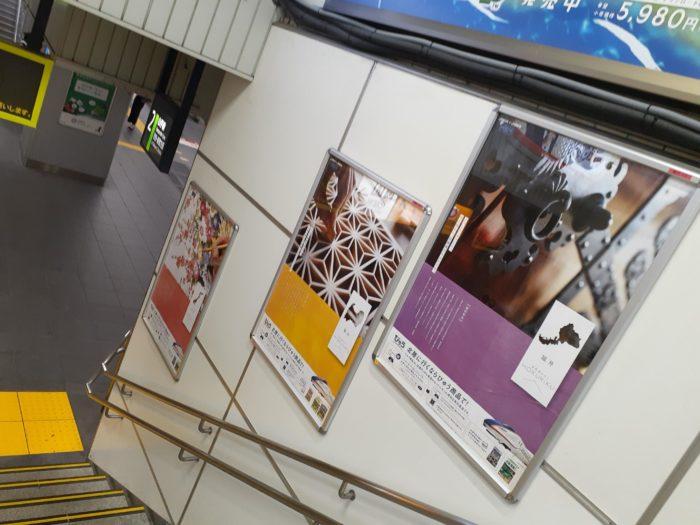 北陸新幹線ポスター タニハタ ものづくり
