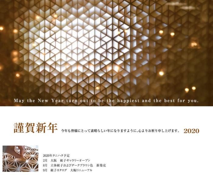 タニハタ 謹賀新年 組子
