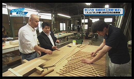 テレビ番組「モノヅクリ その先へ」 タニハタ
