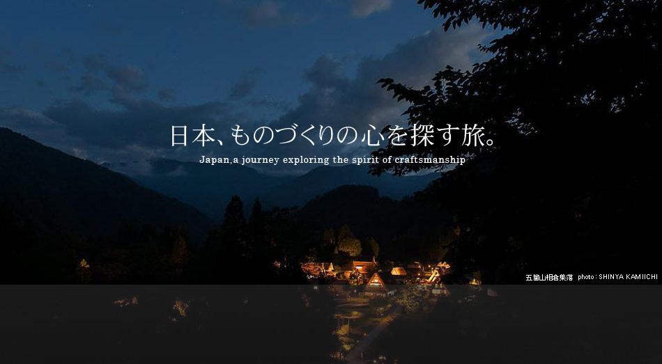 富山県 組子欄間 株式会社タニハタ