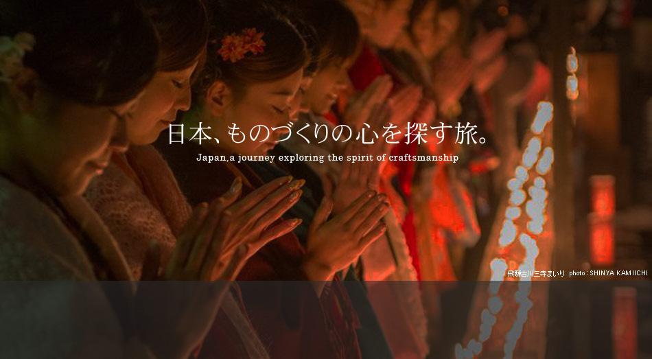 組子 間仕切り 株式会社タニハタ 富山県