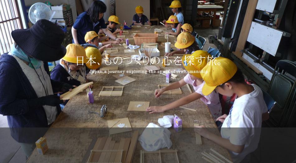 ものづくり 組子制作体験 職人 株式会社タニハタ