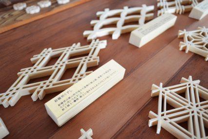 木製建具 職人 組子文様 組子欄間 株式会社タニハタ 富山