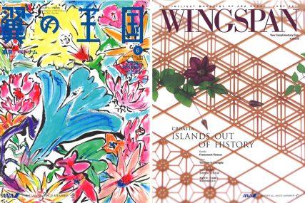 ANA 「翼の王国/WING SPAN(国際線)」 表紙